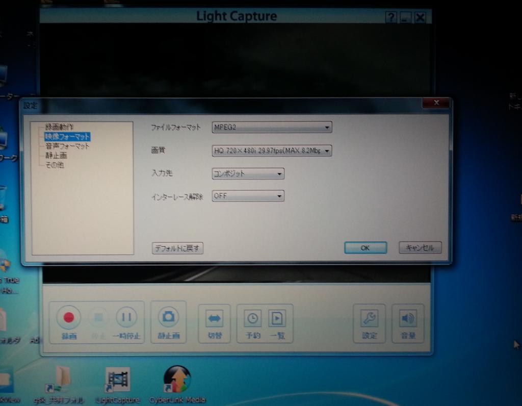 LightCaptureの設定画面の写真