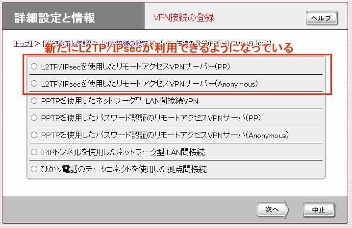 VPN接続の登録画面