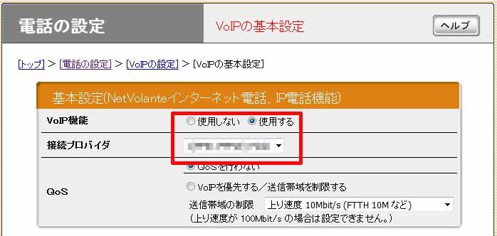 VoIPの電話の基本設定画面