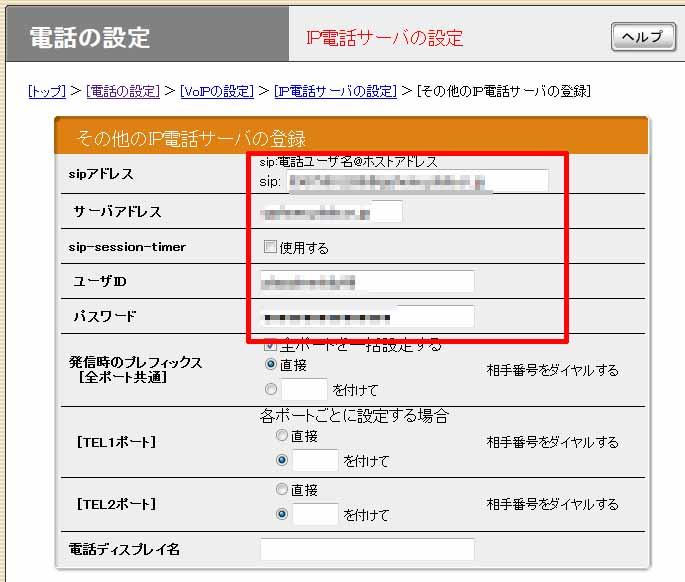 IP電話サーバの設定画面