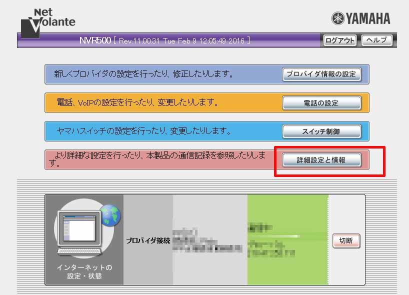 NVR500の設定メニューから詳細設定をクリックする