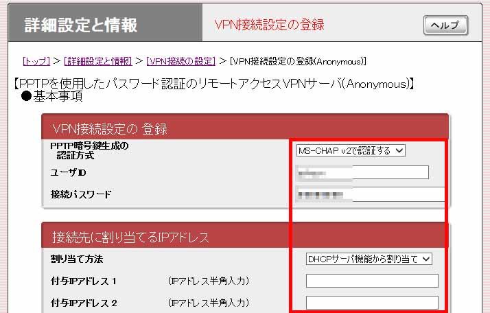 VPN接続設定の登録画面