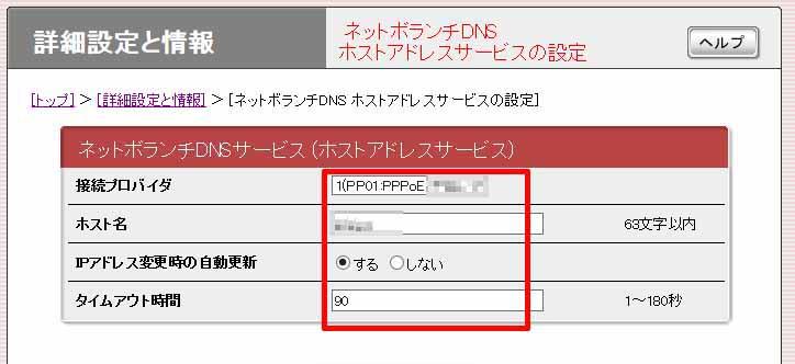 ネットボランチDNSホストアドレスサービスの設定画面