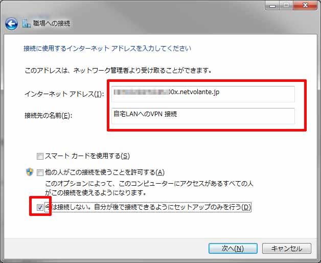 クライアント側からのVPN接続設定画面 インターネットアドレス(ホスト名)を入力