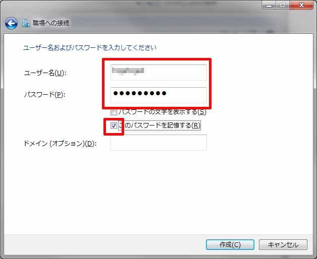 クライアント側からのVPN接続設定画面 ユーザー名とパスワードを入力