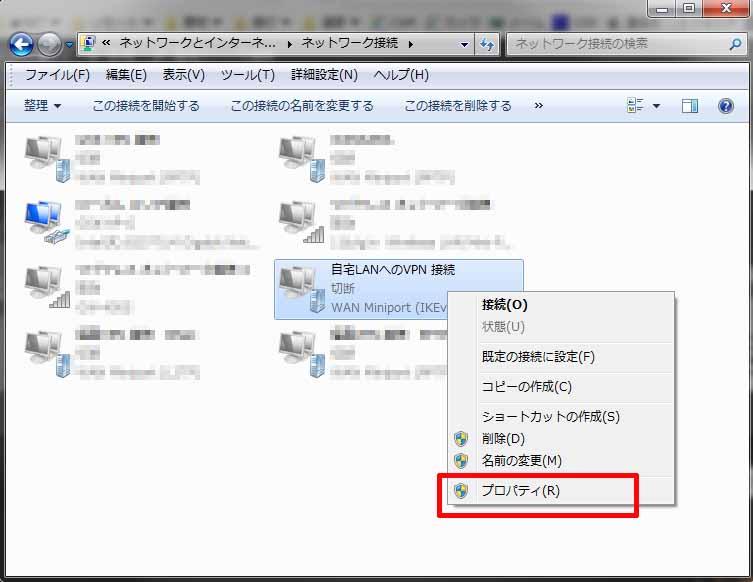 クライアント側からのVPN接続設定画面 VPN接続アイコンから暗号鍵の設定へ進む