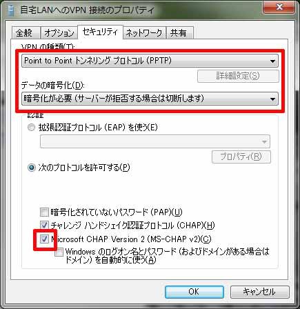 クライアント側からのVPN接続設定画面 PPTPを選択し、プロトコルを設定