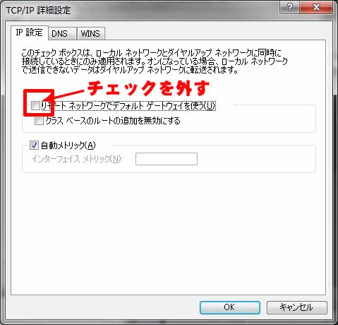 クライアント側からのVPN接続設定画面 デフォルトゲートウェイをリモート先からローカルPC側に変更する