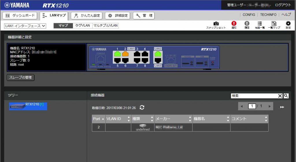 RTX1210 LANマップの画面
