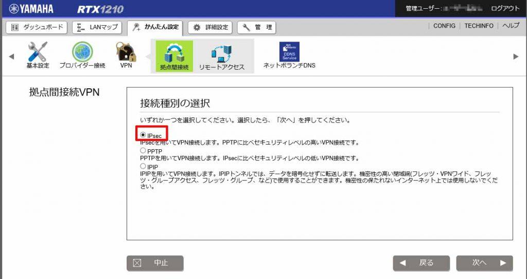 RTX1210 VPN(IPsec)拠点間接続の新規作成 IPsecを選択する