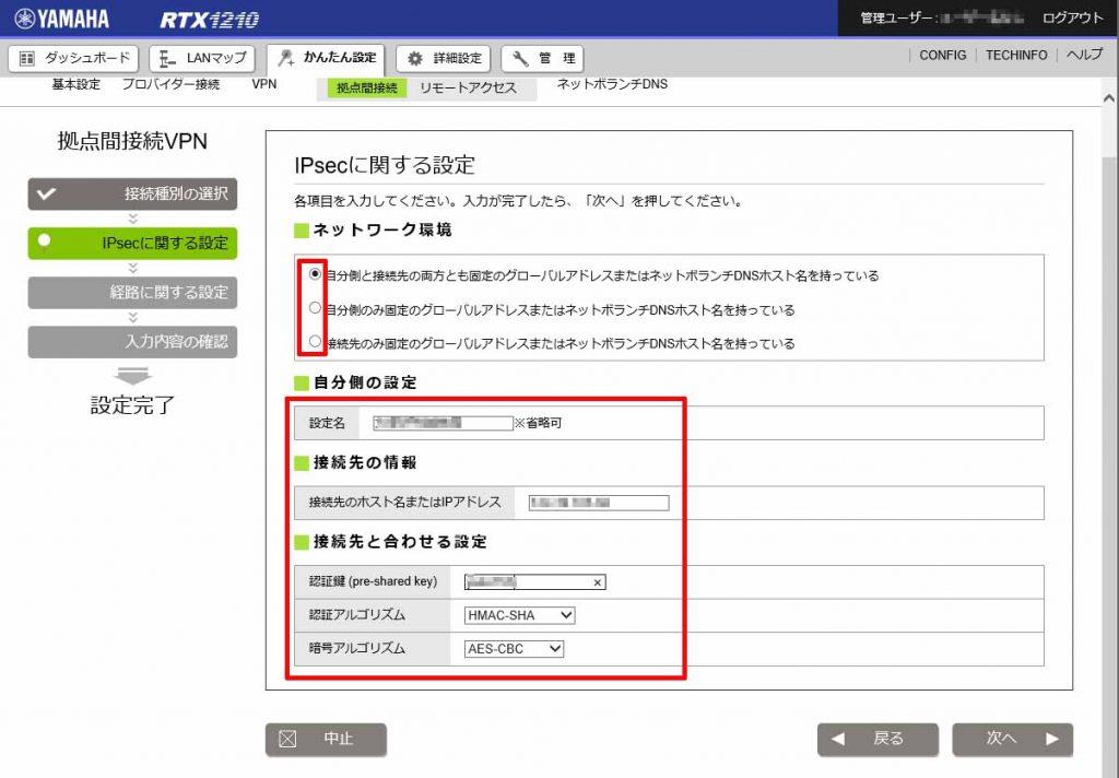 RTX1210 IPsecの情報の入力画面