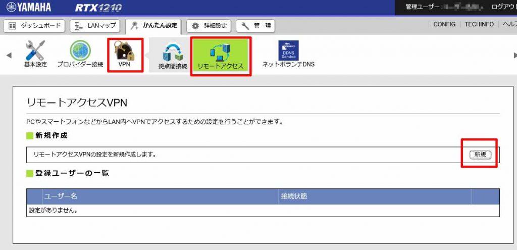 RTX1210 リモートアクセスの新規作成画面
