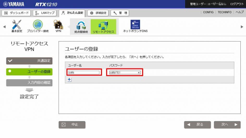RTX1210 リモートアクセスのユーザーの登録画面