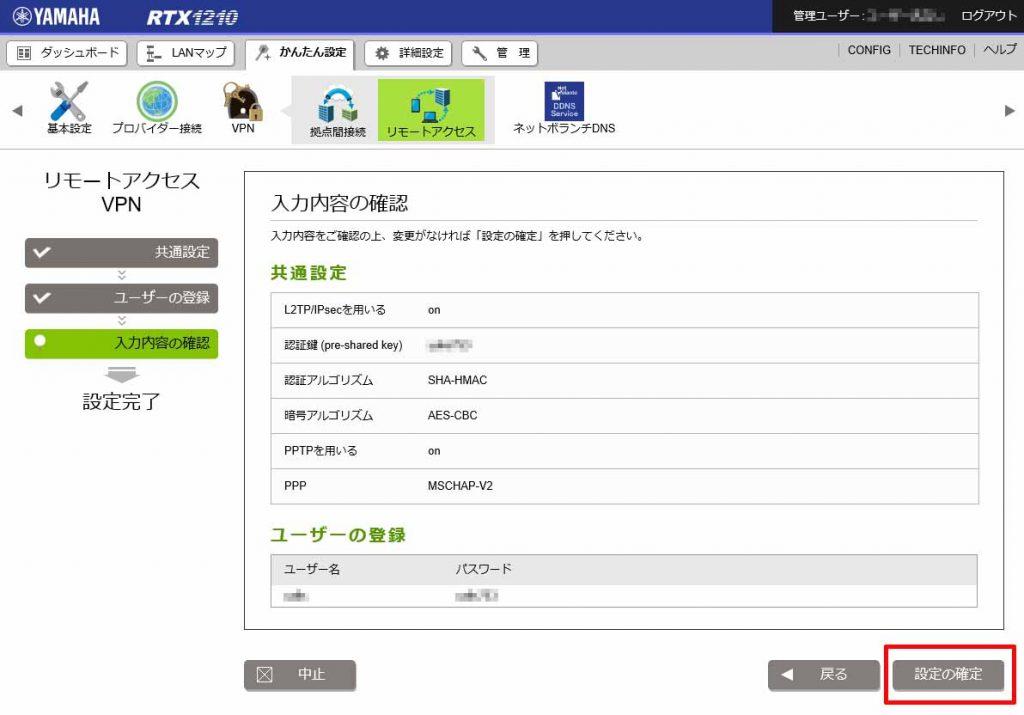 RTX1210 リモートアクセスの設定確認画面