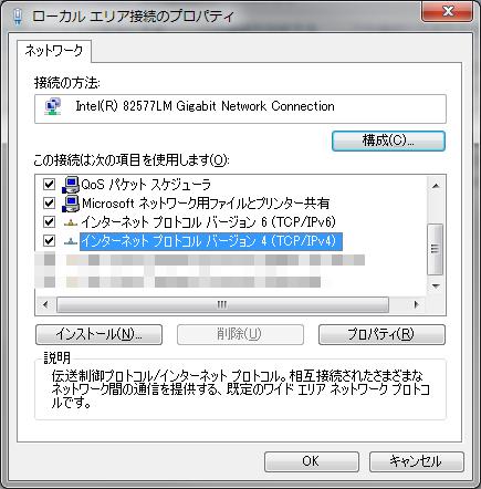 インターネットプロトコルバージョン4の設定
