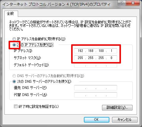 パソコンのIPアドレスを変更