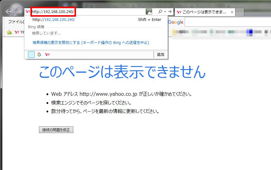 ブラウザにWLX202のIPアドレスを入力