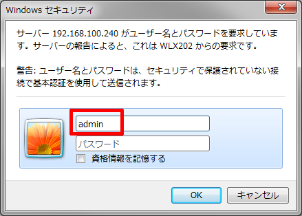 WLX202の設定画面のパスワードを要求