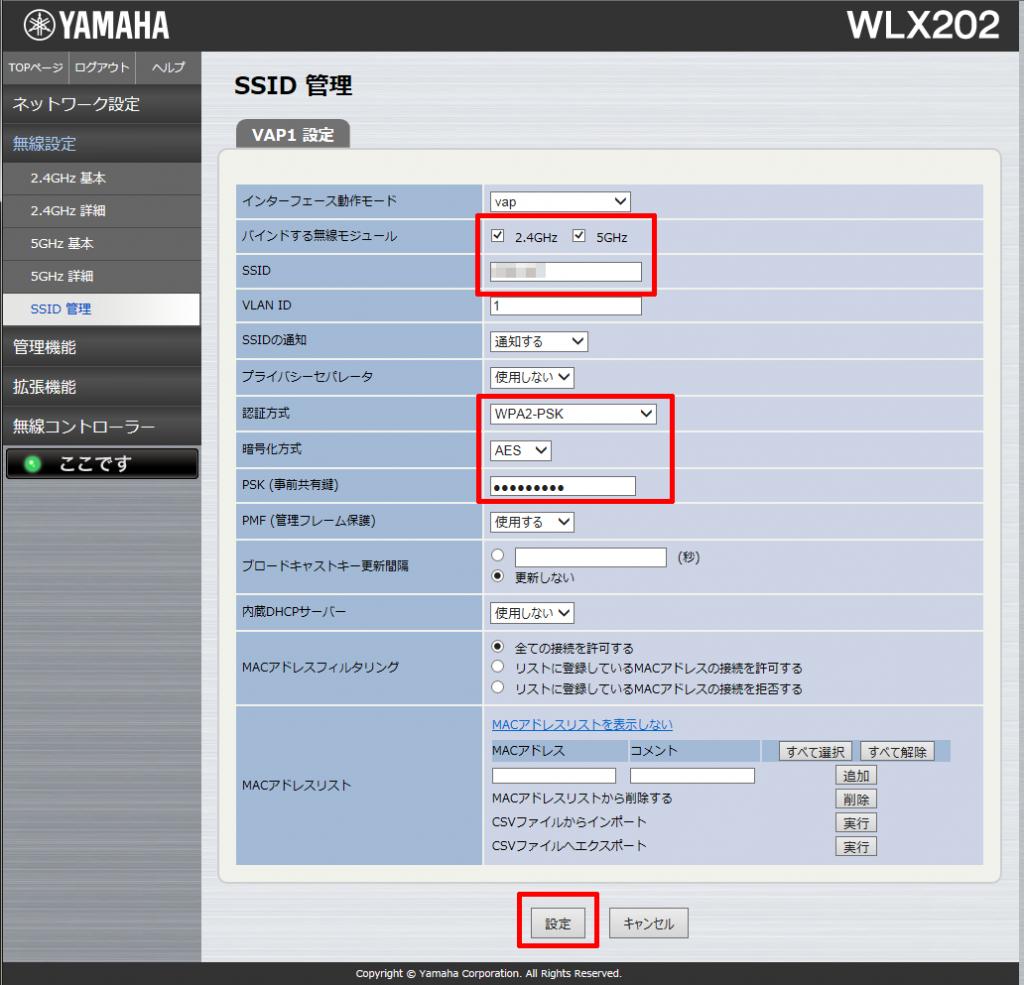 SSID設定画面に各値を入力