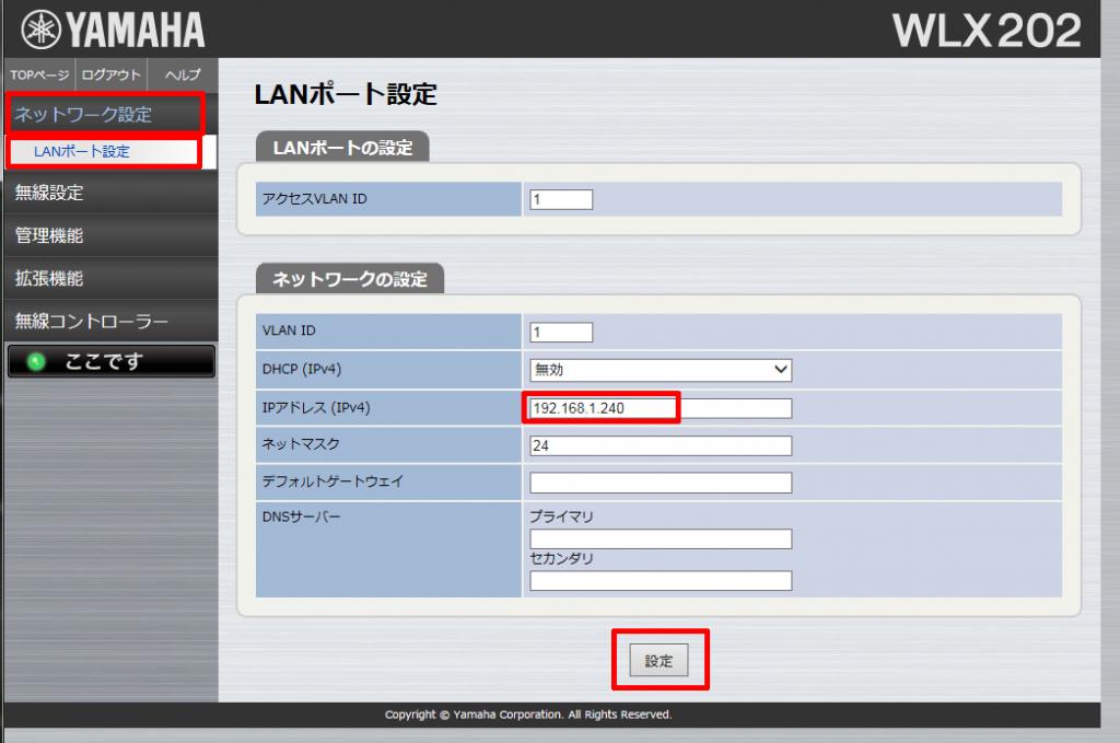 LANポートの設定
