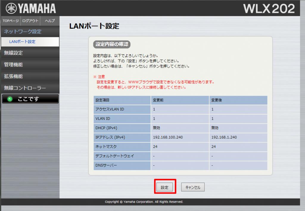 LANポート設定内容の確認画面