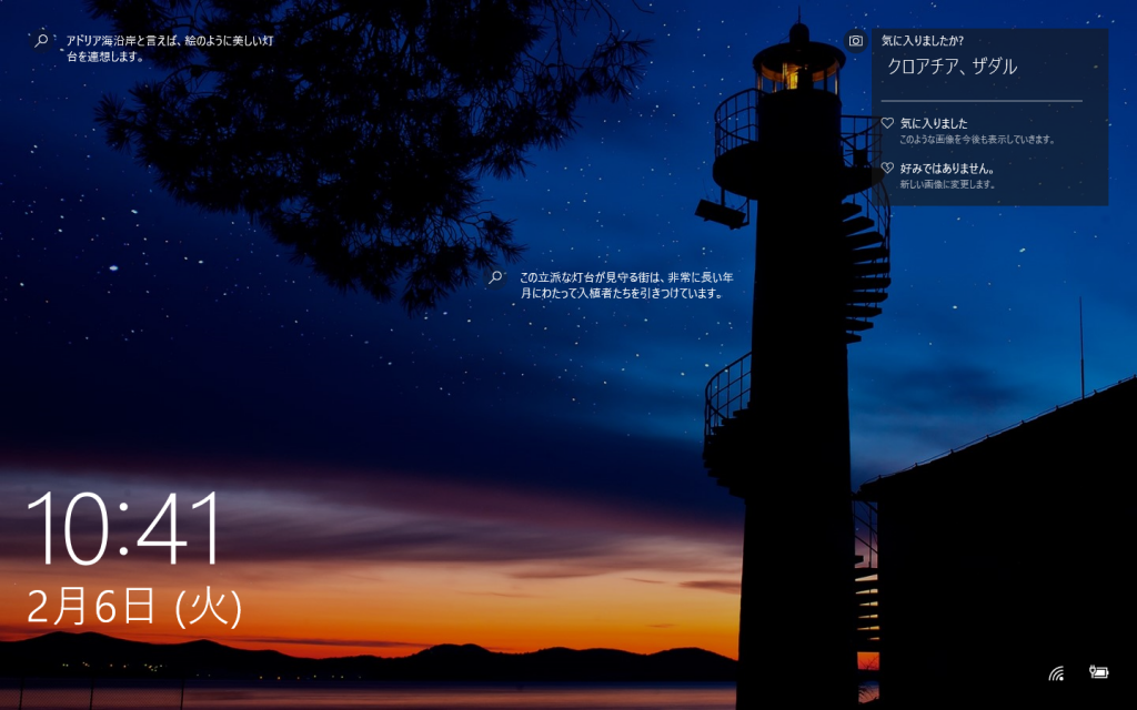 Windowsスポットライトの画像の一例