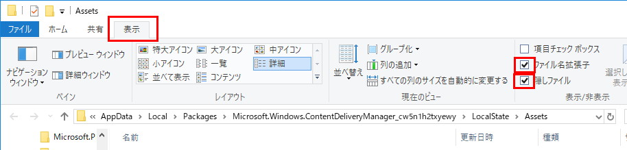 拡張子と隠しファイルが表示されるようにしている画像