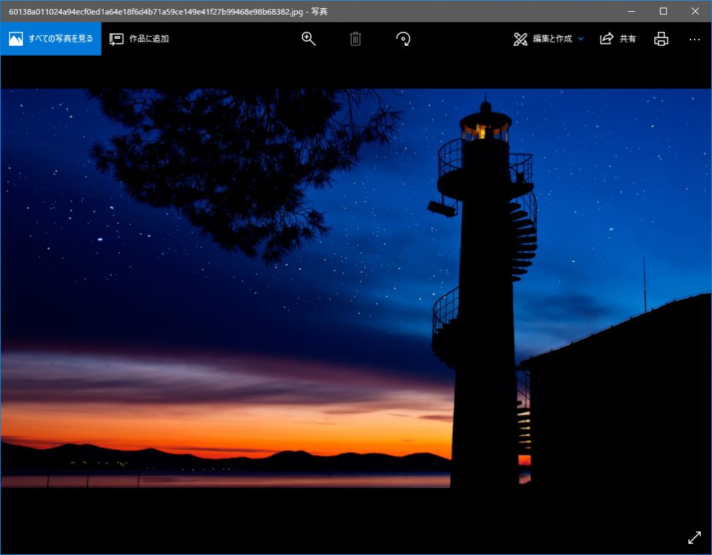 Windowsスポットライトの横型画像が表示された画像