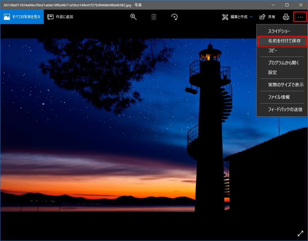 フォトアプリで名前をつけて保存を実行した画像