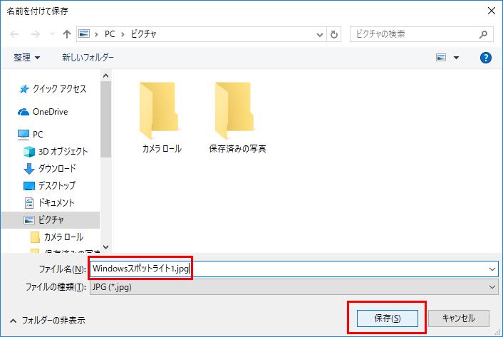 Windowsスポットライトの画像ファイルを分かりやすいファイル名に変更した画像