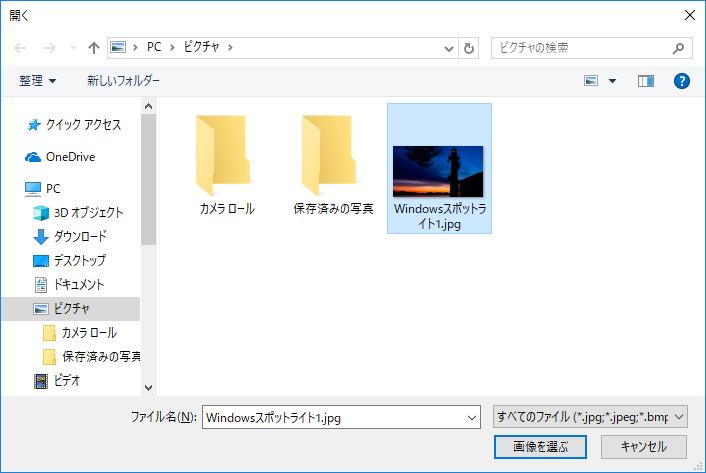 ロック画面に表示したいWindowsスポットライトの画像を指定する