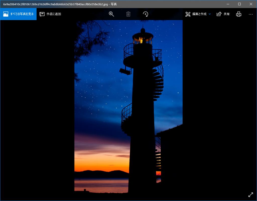 Windowsスポットライトの縦型画像が表示された画像