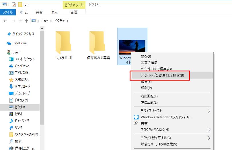 画像ファイルを右クリックしてデスクトップの背景として設定を選択した画像