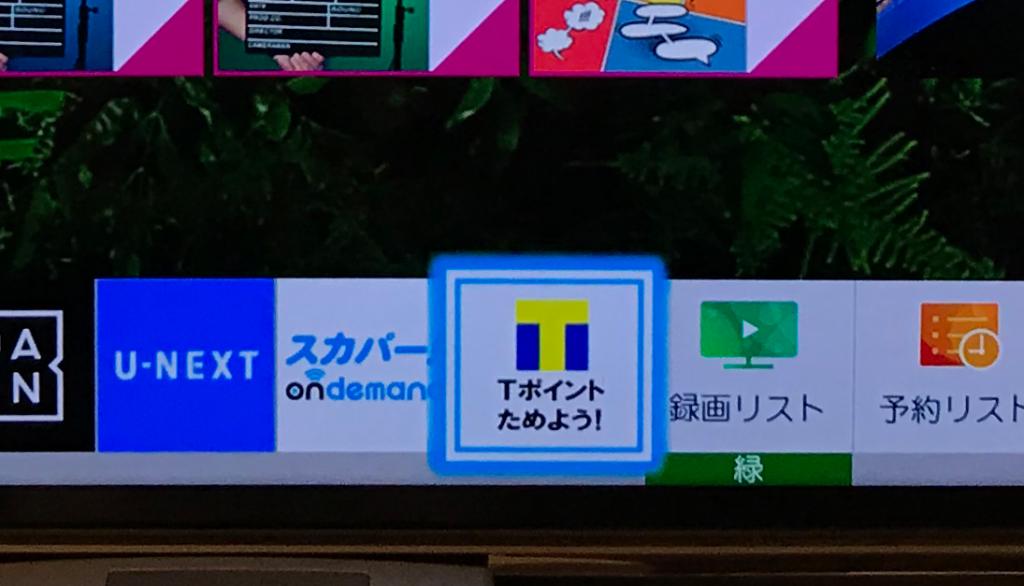 レグザクラウドサービスの画面にある「Tポイントためよう」の写真