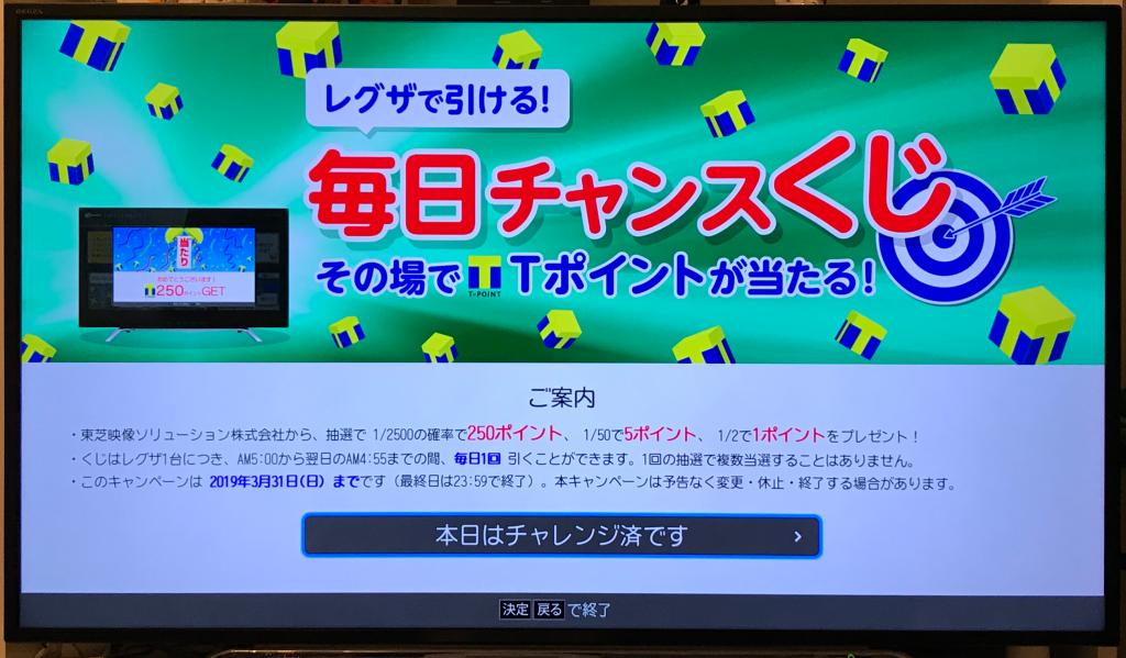 レグザクラウドサービスの画面にあるTポイントの「毎日チャンスくじ」を1日に2回以上引こうとした時の写真